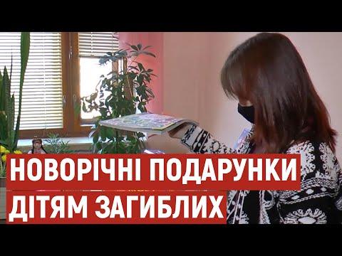 Суспільне Полтава: У Полтаві діти, чиї батьки загинули на війні, отримають новорічні подарунки