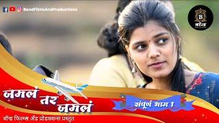 जमलं तर जमलं   भाग # १   मराठी वेब सिरीज   Jamal Tr Jamal   EP # 1   Marathi Web Series