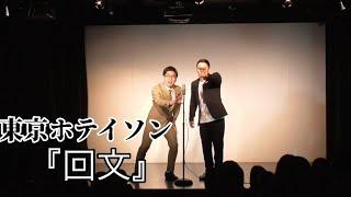 東京ホテイソン ネタ祭り!2020秋 漫才「回文」