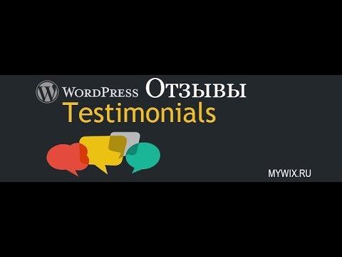 WordPress изменить слово отзыв
