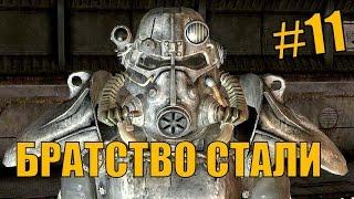 Прохождение сюжета Fallout New Vegas 11 Братство Стали