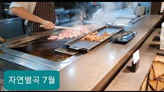 자연별곡 7월메뉴 QR코드찍고 일회용장갑끼고 ~