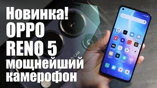 OPPO Reno5 - горячая новинка с крутым дисплеем 90 Hz