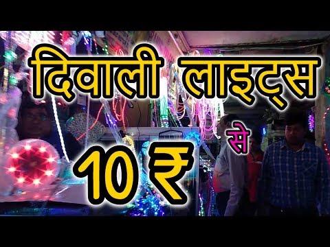 Diwali Lights Wholesale Market in Delhi I Diwali I Diwali market | Diwali Decoration
