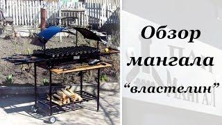 """Обзор мангала """"Властелин"""". Новая рубрика - рецепты на мангале"""