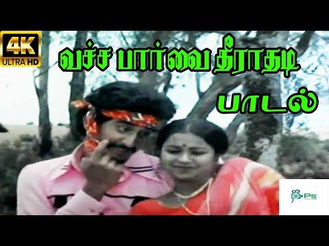 Vacha Paarvai Theerathadi ||வச்ச பார்வை தீராதடி ||K. J. Yesudas || Love H D Song