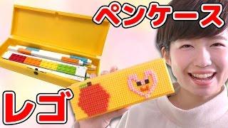 【LEGO】レゴでペンケース作ってみた!How To Make LEGO pen case