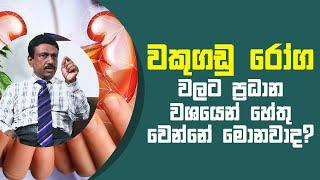 වකුගඩු රෝග වලට ප්රධාන වශයෙන් හේතු වෙන්නේ මොනවාද?   Piyum Vila   27 - 05 - 2021   SiyathaTV Thumbnail