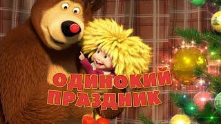 Маша и Медведь - Песня «Одинокий праздник» (Один дома)