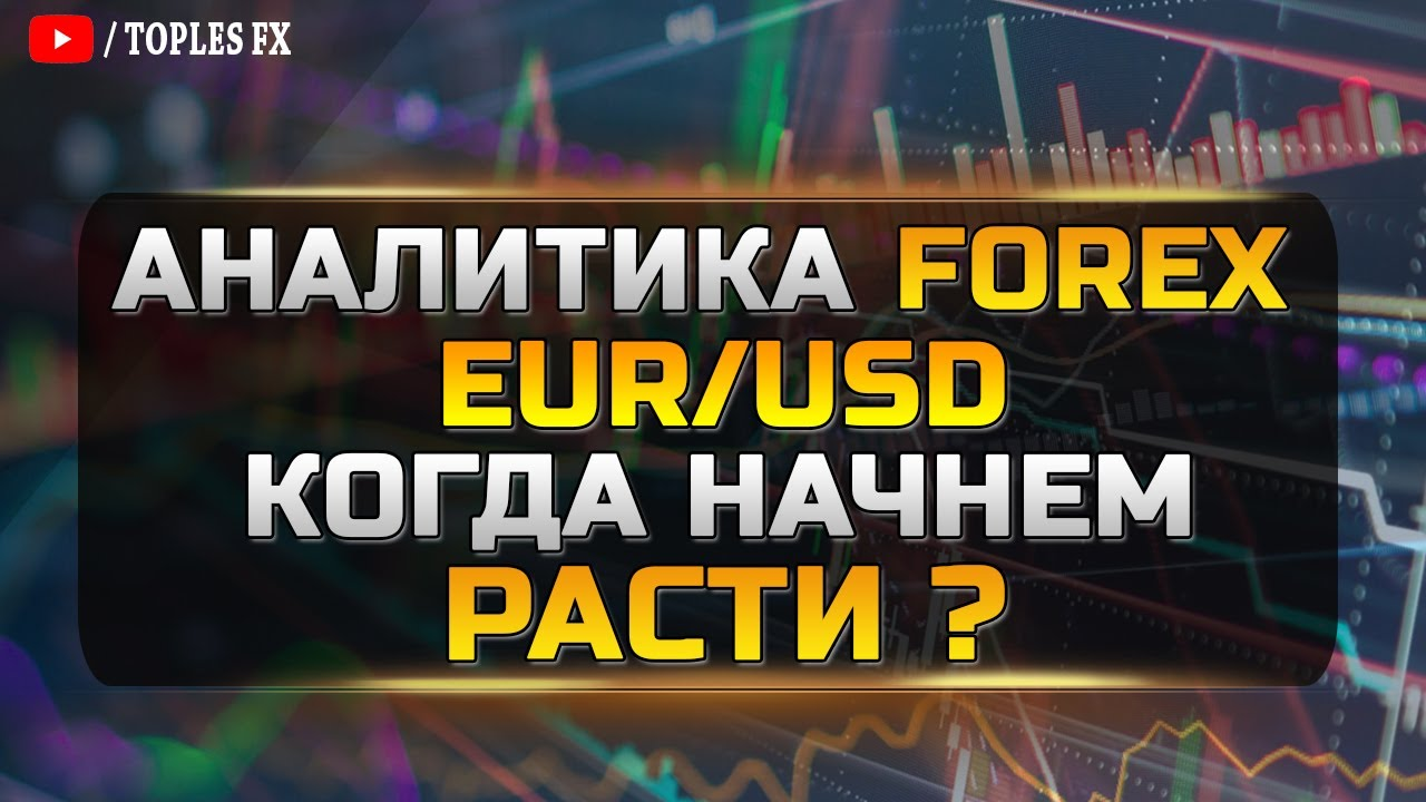курс евро доллар на 29.04.16 форекс