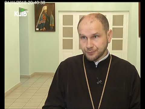 Телеканал Київ: 01.11.18 Прогулянки містом