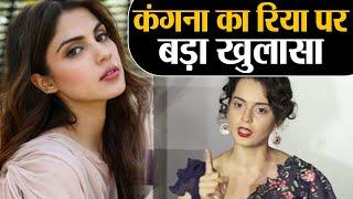 Rhea Chakraborty पर Kangana Ranaut के खुलासे, कैसे Mahesh Bhatt के इशारों पर हुआ सब Shudh Manoranjan