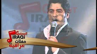 حسين غزال   صد بعيونه | حفلات عراقية