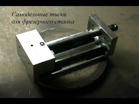 Самодельные тиски для настольного фрезерного или сверлильного станка