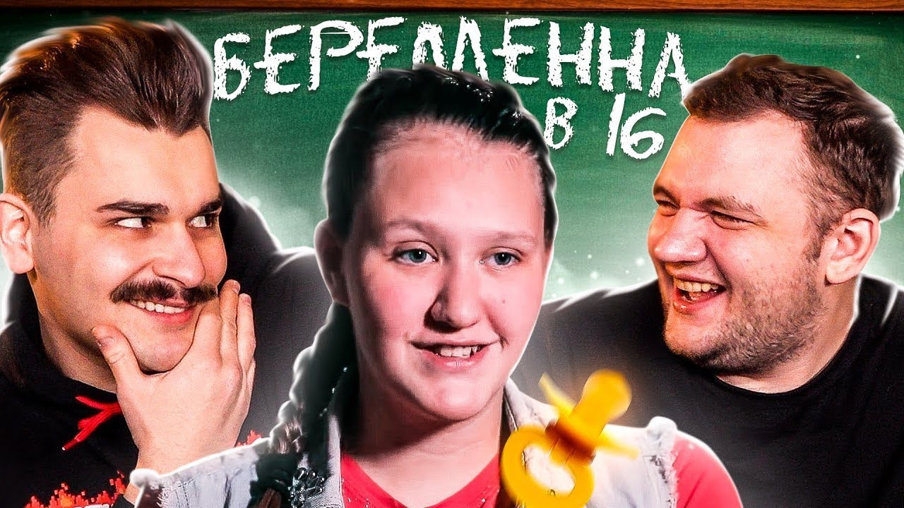 БЕРЕМЕННА В 16 на youtube