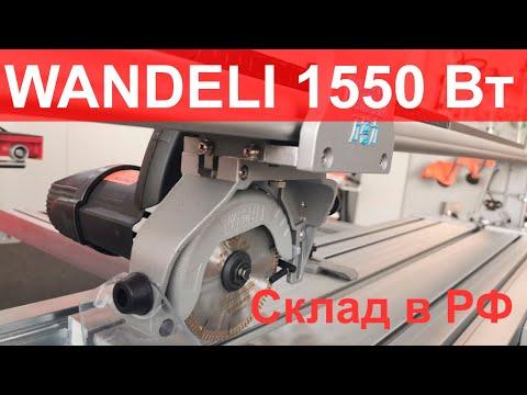 Обзор плиткореза Wandeli QX серии 1550Вт от официального дилера в России компании Fortezzo.