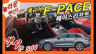 가장 섹시한 SUV! 재규어 F 페이스! 페이스리프트! 에프페이스! 플러그인 하이브리드 JAGUAR F PACE FACELIFT! (feat. 벤테이가,우르스)