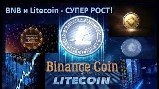 BNB и Litecoin - СУПЕР РОСТ!