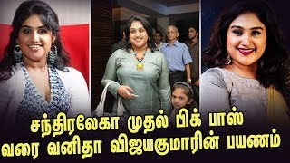 Bigg Boss 3 Vanitha Vijayakumar Full Biography | Vijay Tv | Bigg Boss Tamil 3 Promo | Kamal haasan