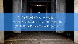 C.O.S.M.O.S. ~秋桜~ / 三代目 J Soul Brothers from EXILE TRIBE VAN...