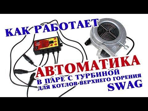 ✅ Работа автоматики Prond Proton с котлами верхнего горения SWaG ⚙️