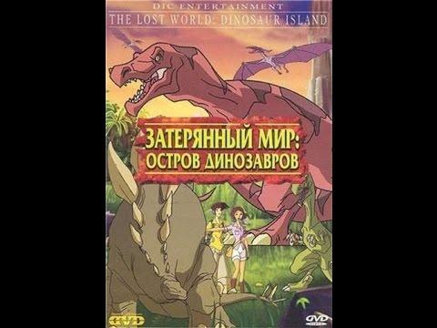 Мультфильм про драконов затерянный мир