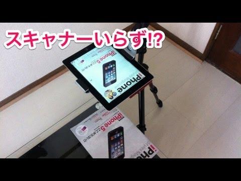 スキャナー無しでiPadで自炊する方法 sumt - YouTube