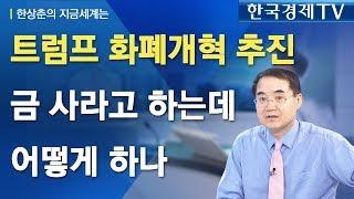 [한상춘의 지금 세계는] 트럼프 화폐개혁 추진한다…금 사라고 하는데 어떻게 하나 / 한국경제TV