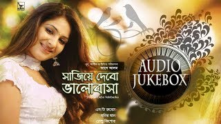 Shajiey Debo Bhalobasha | Monir Khan, Andrew Kishore & S D Rubel | Audio Jukebox