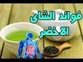 لن تصدق فوائد الشاي الاخضر واضراره ,, الشاى الاخضر سلاح ذو حدين!! مدهش حقا!!