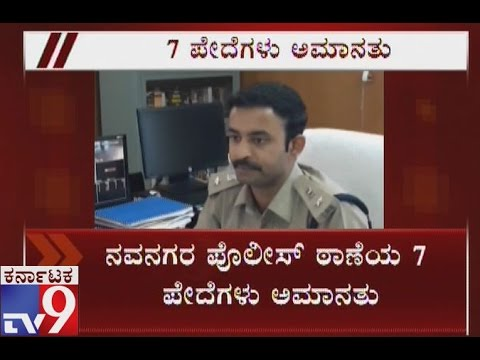 Black and White illegal Business: Seven Constable Suspended in Bagalkot