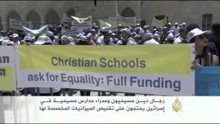 احتجاجات بإسرائيل بسبب تقليص ميزانية المدارس المسيحية