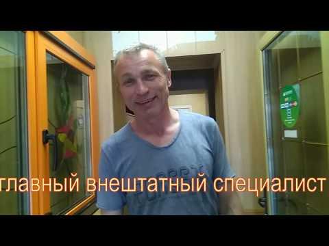 Окна Kaleva, открой для себя окна твоего дома. Молния, репортаж с колес.