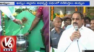 Minister Thummala Nageswara Rao assurance for development of Khammam district (13-01-2015)