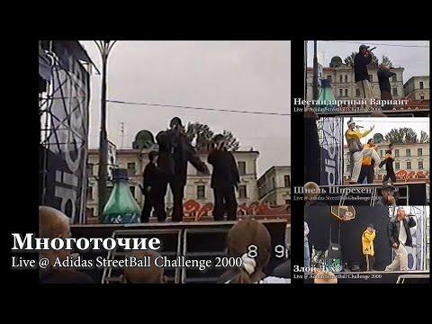 Многоточие + Нестандартный Вариант + Шнель Шпрехен + Злой Дух Live @ Adidas StreetballChallenge 2000