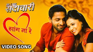Saang Na Re | Video | Mr & Mrs Sadachari | Romantic Marathi Song | Vaibhav Tatwawadi | Prarthana
