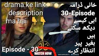 Khaani episode 30 last qist | har pal geo
