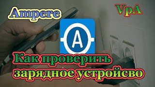как проверить зарядное устройство на Андроид
