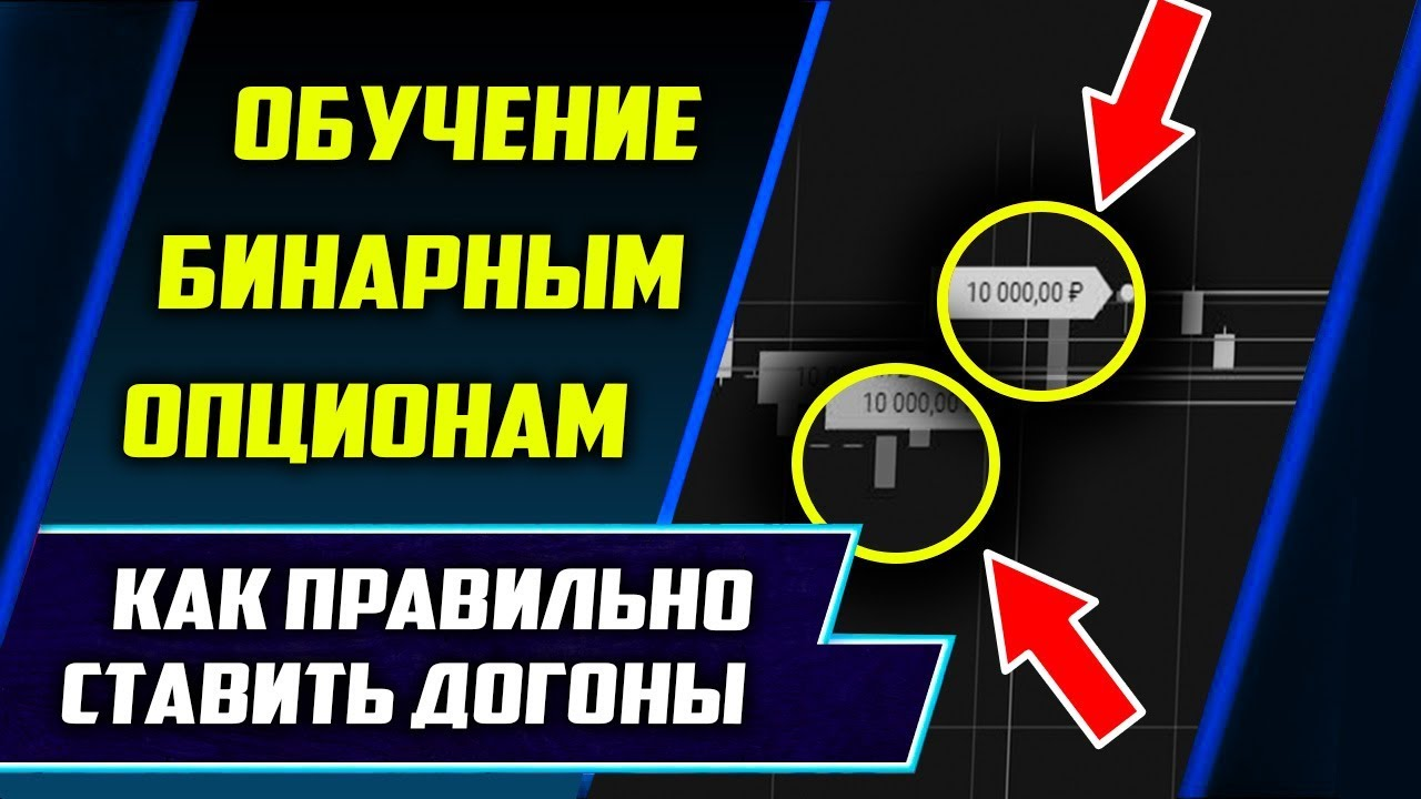На что ставить на бинарных опционах бинарные опционы с 10 рублей