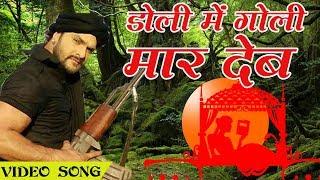 Lok Git Ricoding Tame Khesari Lal Yadav  Ji  Doli Me Goli Mar Dem