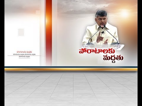 CM Chandrababu Calls | for People's Movement Till Justice is Done | to Andhra Pradesh