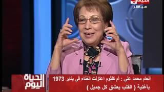أنعام محمد علي: المقربون حذروني من تقديم عمل فني يجسد 'أم كلثوم' (فيديو)
