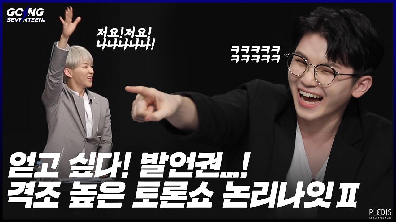 Download [GOING SEVENTEEN 2020] EP.19 논리나잇 Ⅱ #2 (Debate Night Ⅱ #2)