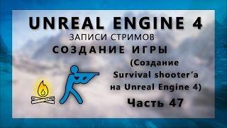 Стрим по созданию Survival шутера на Unreal Engine 4