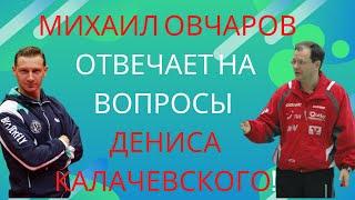 Спасибо, Денис! Подарок теннисистам! Михаил Овчаров отвечает на вопросы Дениса Калачевского!