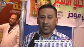 أزمة الدولار تحرم المصريين من الياميش
