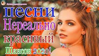 НОВИНКИ музыки 2020