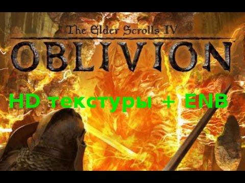 TES 4 Oblivion: улучшение графики