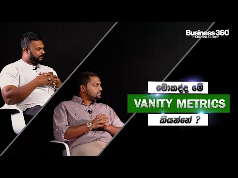 මොකක්ද මේ Vanity Metrics කියන්නේ? | Episode 2 | Business 360 with Charitha & Dineth