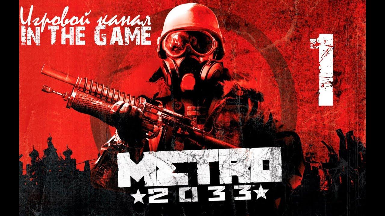 Прохождение метро 2033 1 серия